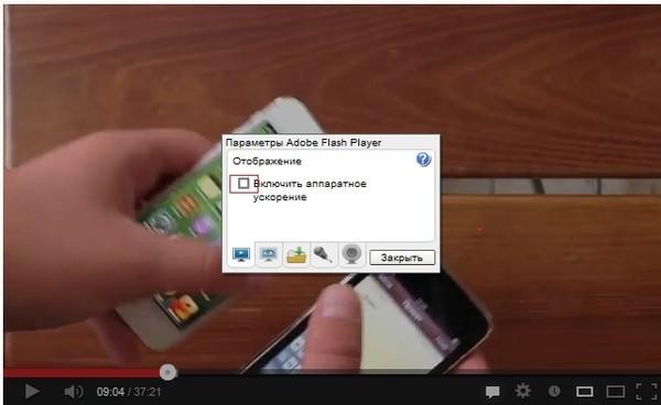 Почему не открывается полный экран при просмотре видео