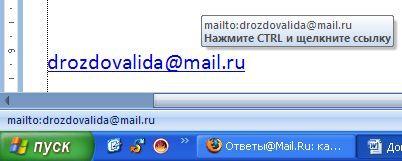 Как сделать нижнее подчеркивание в электронном адресе почты