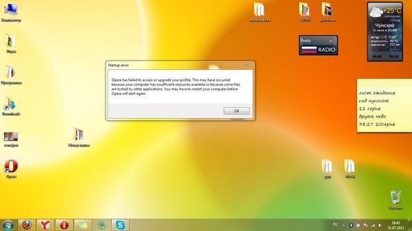 Не открывается браузер