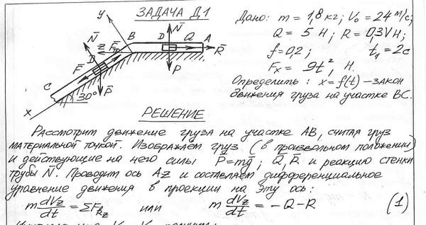 Д8-37 (рисунок д83, номер условия 7, см тарг 1983 г