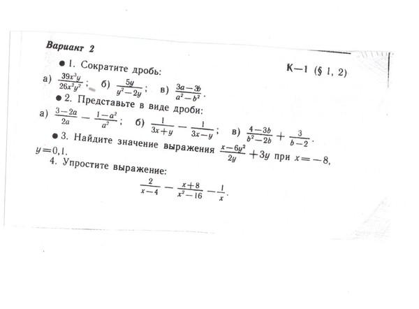 Ответы на контрольную работу по математике 6 класс номер 9