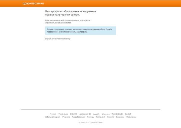 Как сделать чтобы заблокировали чужую страницу в одноклассниках - Нева Систем Плюс