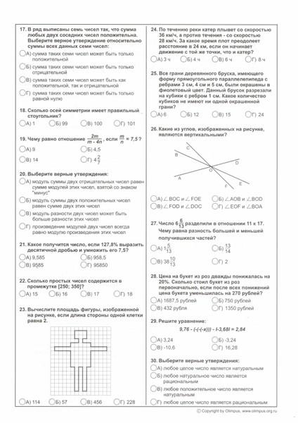 Олимпус олимпиада 7 класс математика 2016 ответы