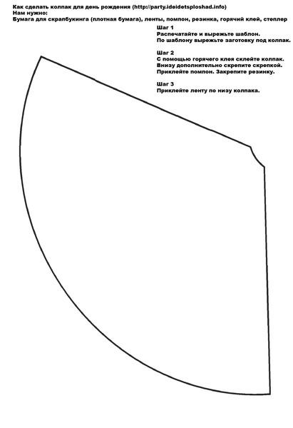 Как сделать колпак звездочета из картона
