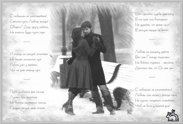 Виктор берковский - с любимыми не расставайтесь