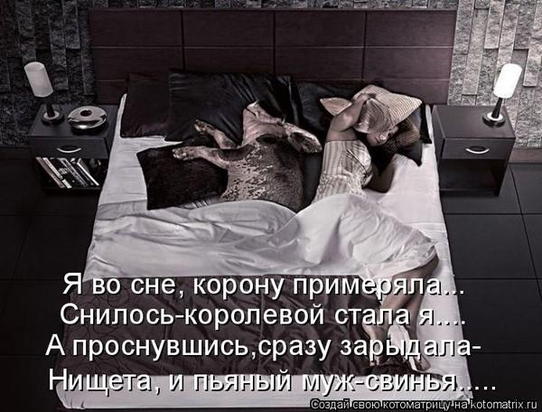 Я пьян во сне