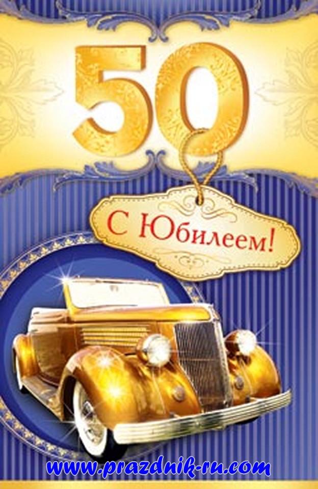 Поздравление с 50 летием для мужчины от женщины
