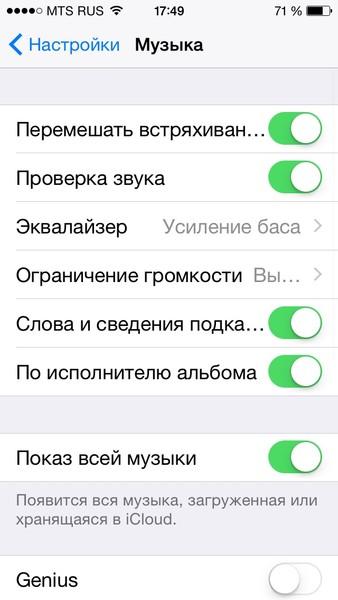Как сделать наушники громче на iphone
