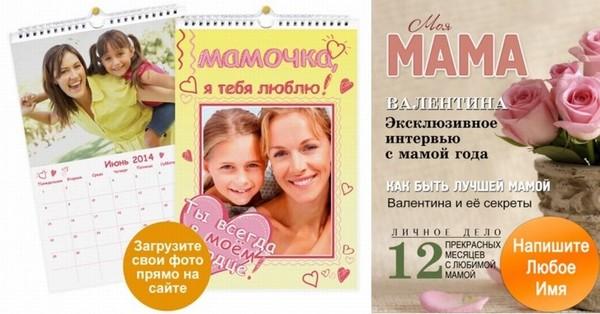 Что подарить маме за 500 руб