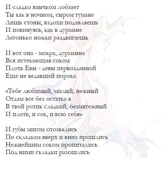 eroticheskiy-stihi-dlya-lyubimomu