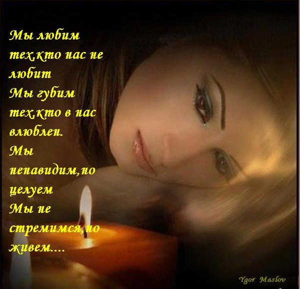 Стих о печали по любимому