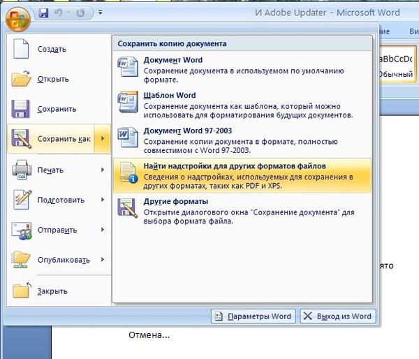 Как из пдф сделать вордовский документ с возможностью редактирования