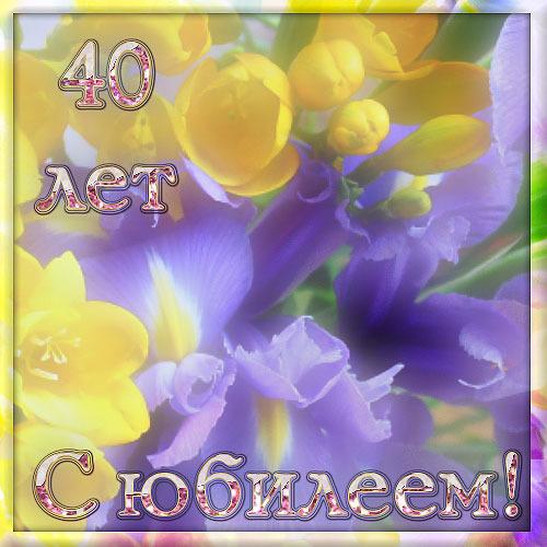 Поздравления с 40-летием женщине открытки с