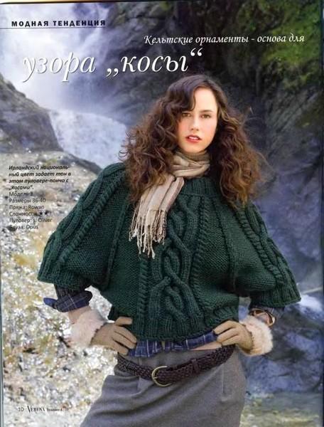 Верена вязание спицами для женщин с описанием 40