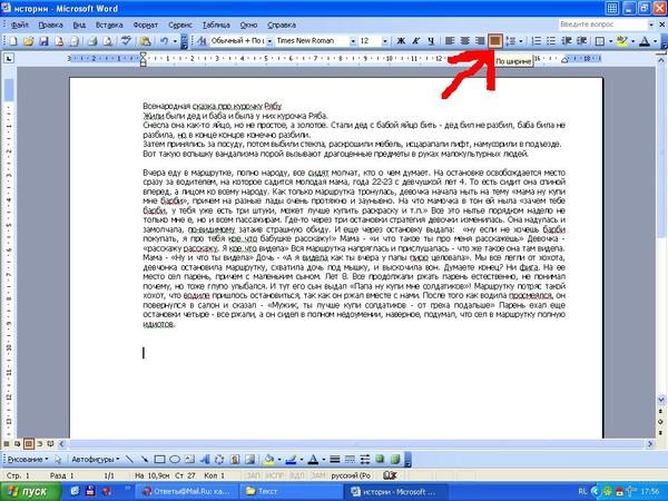 Как сделать в ворде ровный текст