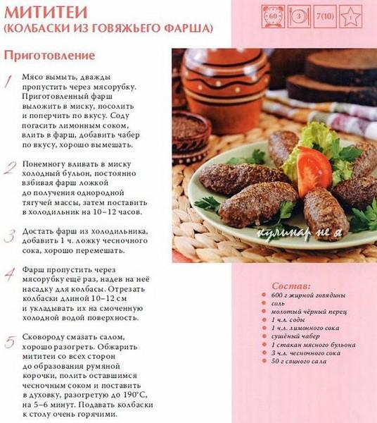 Блюда из фарша говядины рецепт