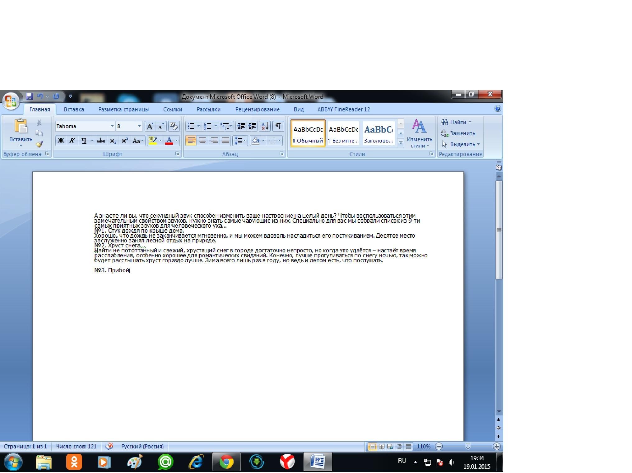 Как в ворде 2010 сделать 2 столбика текста