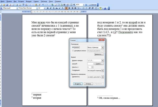 Как сделать сноску в ворде 2011