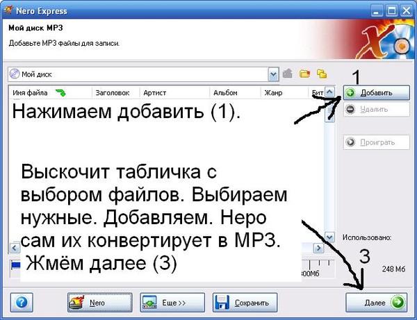 Как сделать в неро меню диска - 32n.ru