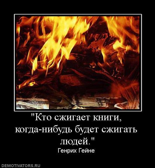 Магия как сжечь