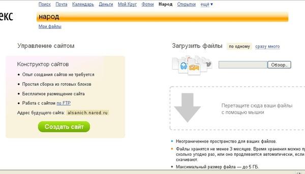Как сделать бесплатный сайт самому на яндексе