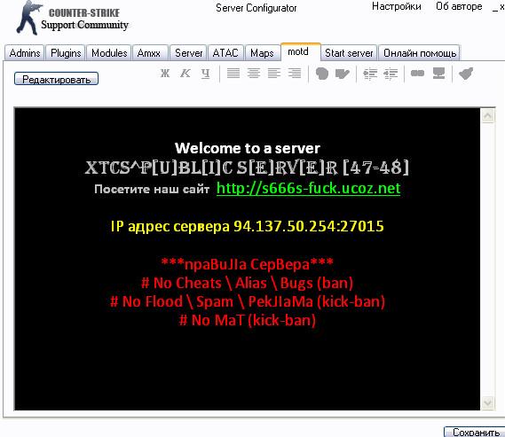 Как сделать свое приветствие для сервера 175