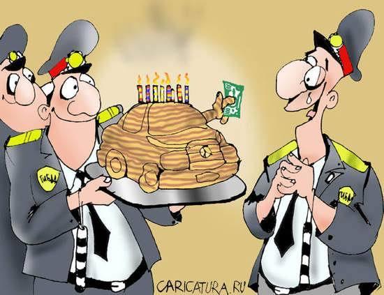С днем рождения мужчине гаишник