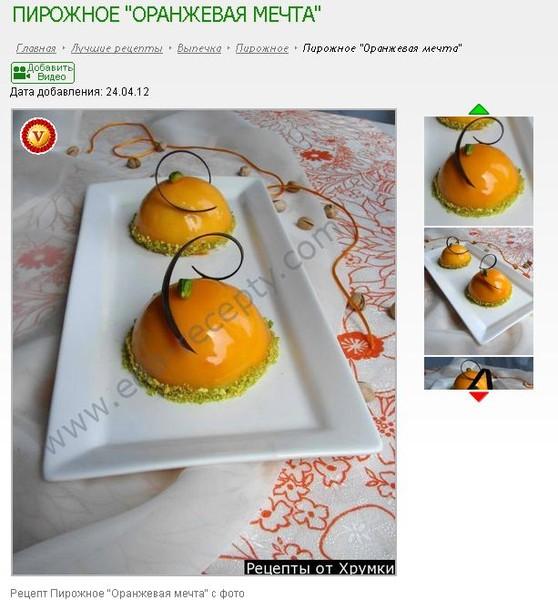 Воздушные пирожные рецепт пошагово