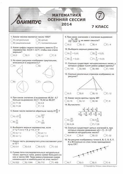 Ответы по олимпусу математика 8 класс