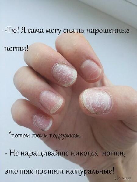 Как самой нарастить ногти на ногах