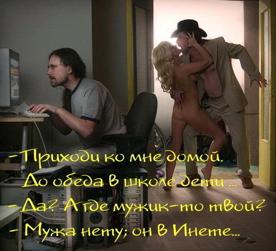 zhenshina-izmenyaet-muzhu-poka-on-na
