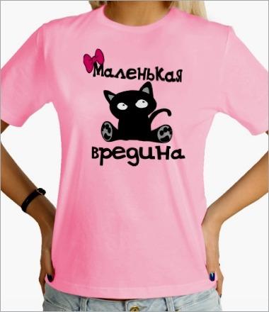 Пиздатые надписи на футболку