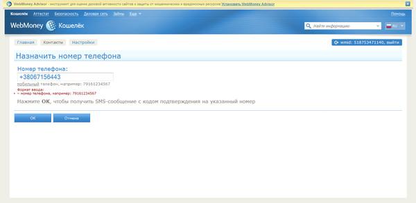 Украинский номер купить виртуальный