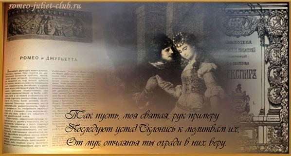 Цитаты ромео джульетты английском переводом