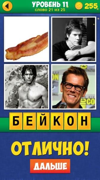Ответы на игру 1 фото 1 слово 8 уровень известные люди