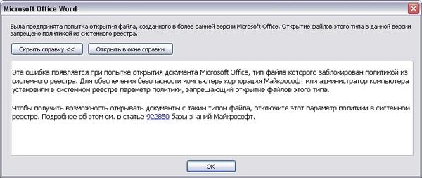 Патч для совместимости с 2003 есть, а вот файл не открывается, а появляется