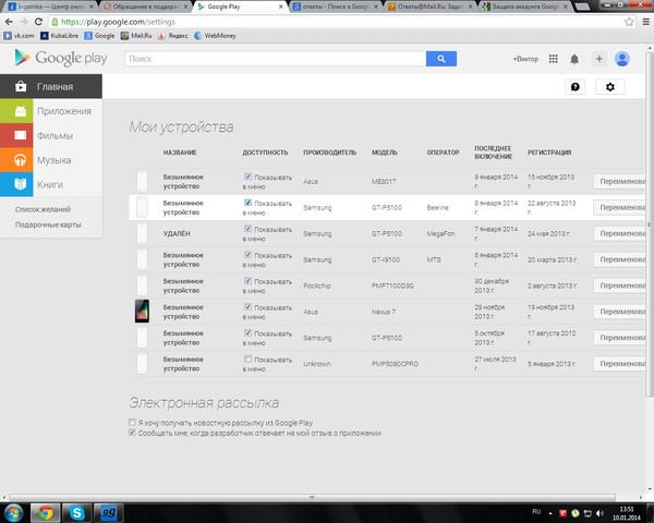 Как сделать свой аккаунт в гугл плей