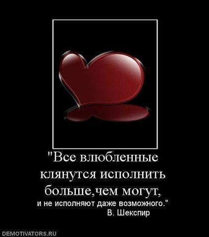 Статусы всех влюблены