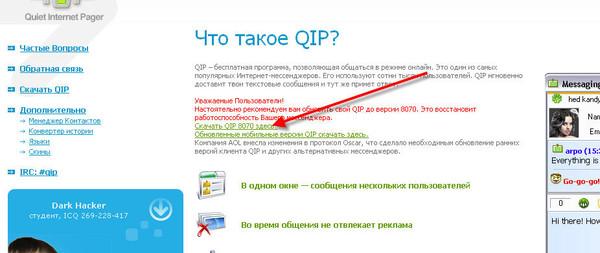Qip pda это версия qip для устройств с ос windows mobile 5 вышло рекомендуемое обновление: qip pda build 2031