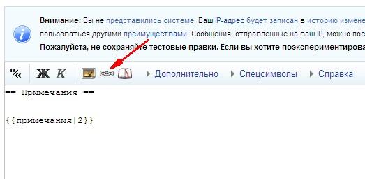 Википедия как сделать сноску
