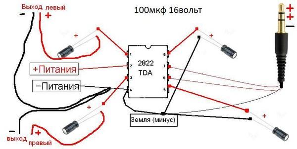 Как сделать усилители с 12 вольт