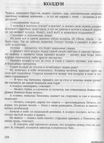 Зощенко самое главное