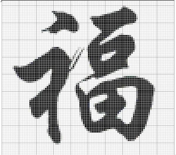 Иероглиф удача схема вышивки 84