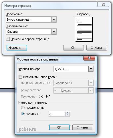 Как сделать нумерацию не с первой страницы 2007