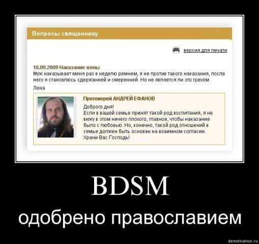 bdsm-i-pravoslavie