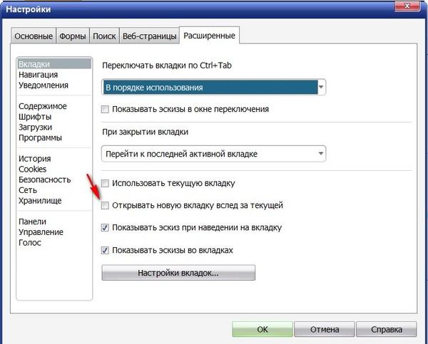 Ответы@Mail.Ru: Как сделать так, чтобы в опере 11.64 вкладки при нажатии открывались друг за другом