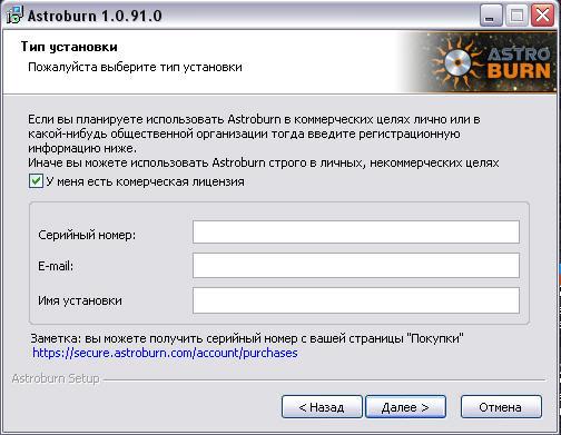 Astroburn1.0.91 нужен СЕРИЙНЫЙ НОМЕР.