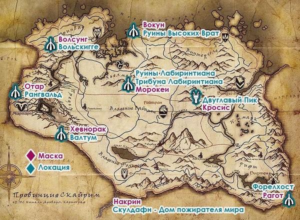 Где находиться маски драконьих жрецов
