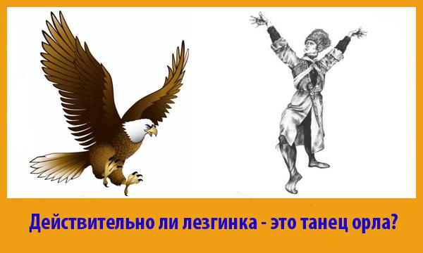 Кавказское поздравление орел