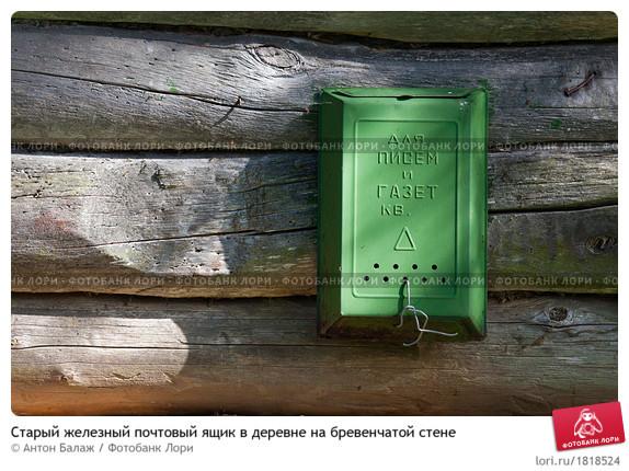 Козырек для почтового ящика - отчет